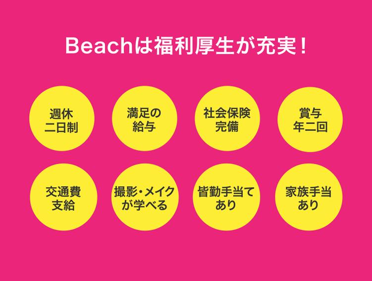 Beachは福利厚生が充実!
